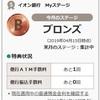【貯蓄】イオン銀行Myステージ プラチナへの道【預金金利 0.15%】~プロローグ~