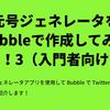 BubbleでTwitterと連携してみよう!