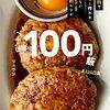 (バズッたレシピ)ほぼ100円飯 家にある材料でソッコー作れる最高に楽しい節約レシピ リュウジ、まだ購入のできる楽天ショップはココ