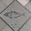 歩道に魚!?