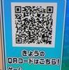 ウォーグル QRコード