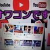 このままじゃオワコンです。youtubeだけが動画配信サービスではない。