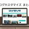 【ミライヲラシク!版】はてなブログのカスタマイズまとめ
