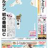 読売ファミリー5月10日号インタビューはKAT-TUNの中丸雄一さんです
