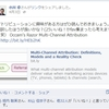 「Multi-Channel Attribution: Definitions, Models and a Reality Check」という記事を意訳してみました
