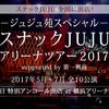 【セトリ】JUJU|2017/05/31|-ジュジュ苑スペシャル- スナックJUJU アリーナツアー2017@日本ガイシホール