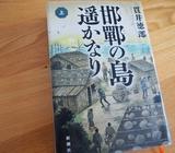 貫井徳郎「邯鄲の島遥かなり・上」のあらすじと感想