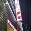 11月3日 一番館横浜泉店で夜から遊んできました。