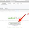 Kotlin:Macでkotlin開発環境を構築(AndroidStudio)