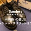 サンダースの革靴を半年履いて感じたメリット・デメリットについて説明します