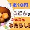 うどんで作るみたらし団子とたれのの簡単な作り方【1本10円】