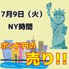 【7/9 NY時間】ポンド円は日足レンジブレイクへ!!