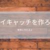 ブログ用アイキャッチ画像の作り方『Canva』