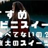 【美味!!】ファミマのコンビニスイーツ!異色のコラボ!!