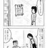 4コマ漫画「こうですか?わかりません」57話