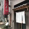 宿六(浅草)