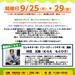 9月25日・29日 ギターワンコインレッスン開催!
