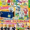 (ナーニくんデビュー10周年記念!)NHKのおかあさんといっしょ 2017年10・11月号 レビュー(やっぱり あつこはお米が好きだった・・・