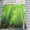 YANASE LIFE     川瀬ブログです。