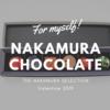 【季節を感じる】2月 バレンタインチョコを食べる!Nakamura Chocolate(ナカムラチョコレート)