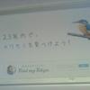 Challenge!05 23区内で、カワセミを見つけよう!T13 東西線木場Kiba あなたもチャレンジ!Find my Tokyo.