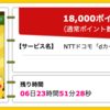 【ハピタス】NTTドコモ dカード GOLDが期間限定18,000pt(18,000円)!  さらに最大15,000円相当のプレゼントも!