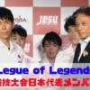【Legue of Legends】アジア競技大会日本代表メンバーが決定!【LoL】