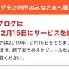 無料ブログ ヤフーブログ終了のお知らせ