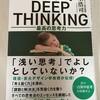 「京大式 DEEP THINKING」  川上浩司
