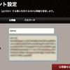 通知プラットフォーム Keima を Node Ninja BETA へ配備する手順