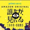 観たら絶対笑う!はず。三谷幸喜&香取慎吾のコメディドラマ『誰かが、見ている』