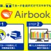 『ファミリーマート Airbook』!!T-カードを提示するとスマホでも雑誌が読める♪