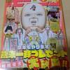 西遊妖猿伝・火焔山の章・第七回