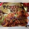 冷凍食品を買ってきました。
