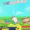 簡単で楽しくて面白いカジュアルゲームが登場!新作スマホゲームの猫神チャンス!が配信開始!