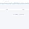 SFDC:LEXで商談レポートを作成するときの流れ