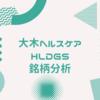 大木ヘルスケアホールディングス【3417】銘柄分析