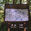 十二湖を散歩2(青森県西津軽郡)