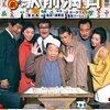 『喜劇 駅前満貫』@ラピュタ阿佐ヶ谷(16/6/12(sun)鑑賞)