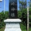 洲崎神社の〝房州石〟