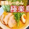 ラーメン【極楽鳥】in秦野