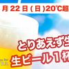 4/22(日)本日も生ビール1杯無料やってます♪