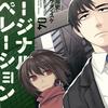 マージナル・オペレーション 第04巻 読破