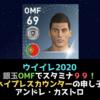 【有能銀玉OMF】銀玉でスタミナ99!希少価値の高い選手 アンドレ・カストロ