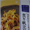 22g炭水化物8.3g炙り帆立貝ひものローソン