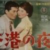 宝田明 尤敏『香港の夜』