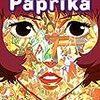 3日目: 映画『パプリカ』を観た