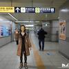フウナ in リアル 2021・2月 市ヶ谷(地下鉄駅構内)