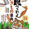 【新刊】 じつは食べられるいきもの事典 おかわり!