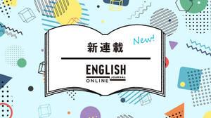 読んで英語力アップ!【おすすめ記事19選】ニュース、映画・ドラマ、小説、英会話、TOEIC、通訳・翻訳など